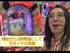 #3 ういち・ヒカルのパチンコ天国と地獄アカギ2死闘編/CR吉宗2/動画
