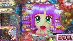 #155 ビワコのラブファイター/CR GO!GO!マリン ミラクル★バケーション/動画