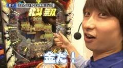 #57 ペアパチ/無双/魔戒/北斗拳王/動画