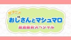 #0 おじさんとマシュマロ放送直前スペシャル/動画