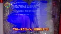 #138 ういち・ヒカルのパチンコ天国と地獄/シンフォギア/うしとら/動画