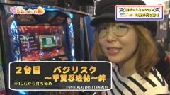 #389 極セレクション/凱旋/バジリスク〜甲賀忍法帖〜絆/動画