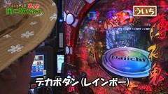 #44 もっと風に吹かれて。/新アレジン/CR 薄桜鬼 緋焔録/動画
