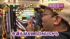 #250 ヒロシ・ヤングアワー/ルパンEnd/セクシーフォール2/動画
