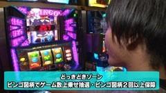 #6 旬速/スーパービンゴネオ/動画