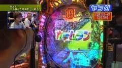 #228 ヒロシ・ヤングアワー/巨人の星〜情熱の炎〜/動画