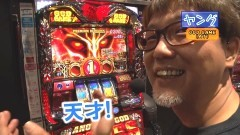 #324 ヒロシ・ヤングアワー/ハーデス/北斗転生/番長3/動画
