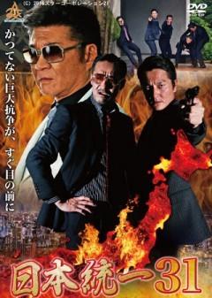 日本統一31/動画