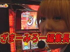 #4 パチスロ極セレクション_水瀬美香のスロってみっか押忍!番長2/動画