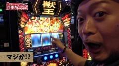 #39 回胴放浪記/獣王 王者の覚醒/ニューアイムジャグラーEX/動画