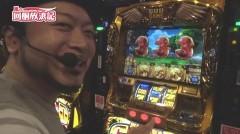 #45 回胴放浪記/ミリオンゴッド-神々の凱旋-/ナイツ2/動画