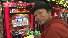 #56 回胴放浪記/パチスロ 南国育ち〜蝶々ver.〜/動画