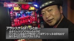 #64 回胴放浪記/アナザーゴッドハーデス-奪われたZEUSver.-/動画
