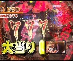 #34 パチスロ必勝本777笑ゥせぇるすまん/猪木/アクエリオン/動画