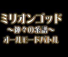 #37 パチスロ必勝本777ミリオンゴッド 神々の系譜/動画