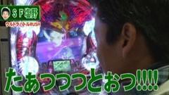 #6 パチンコ頂リーグ/助六VSSF塩野/動画