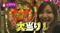 #15 パチンコ頂リーグ/必殺仕事人 お祭りわっしょい/牙狼FINAL/動画