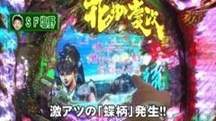 #22 パチンコ頂リーグ/北斗の拳5覇者/仮面ライダーV3/動画