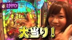 #33 パチンコ頂リーグ/キン肉マン 夢の超人タッグ編/CRヱヴァ8/動画