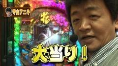 #35 パチンコ頂リーグ/牙狼金色になれXX/ルパン三世/動画