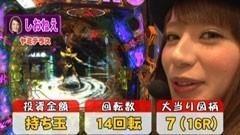 #38 パチンコ頂リーグ/牙狼金色になれ/CRF涼宮ハルヒの憂鬱/動画