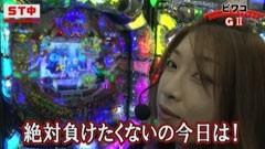 #20 PPSLタッグリーグ/パチスロ化物語/押忍!番長2/牙狼FINAL/動画