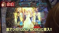 #42 パチンコ頂リーグ/CRぱちんこAKB48 バラの儀式/動画