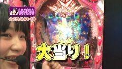 #53 パチンコ頂リーグ/ヱヴァ9 甘Ver./AKB48 まゆゆVer./動画
