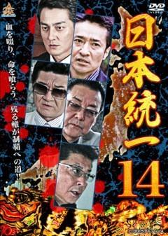 日本統一14/動画