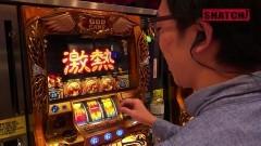 #21 SNATCH!/ミリオンゴッド‐神々の凱旋‐/動画
