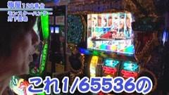 #257 嵐・梅屋のスロッターズ☆ジャーニー/山形県★後編/動画