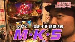 #346 嵐・梅屋のスロッターズ☆ジャーニー/埼玉県★前編/動画