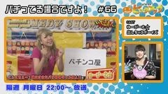 白河雪菜のパチテレ!チャンネルガイドVOL14/動画