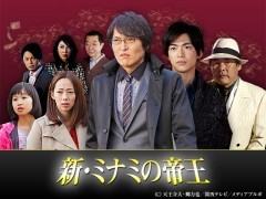 新・ミナミの帝王 #5 〜紙クズ商売〜/動画