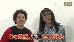 沖と魚拓の麻雀ロワイヤル RETURNS 第59話/動画