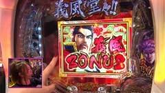 #270 ビワコのラブファイター/P義風堂々!!〜兼続と慶次〜2 M6-X/動画