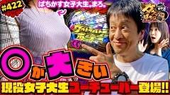 #422 ガケっぱち!!/まろ。(ぱちかす女子大生。)/動画
