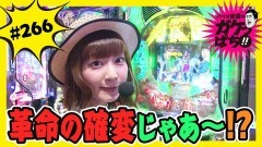 #266 ガケっぱち!!/川島 章良(はんにゃ)/動画