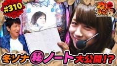 #310 ガケっぱち!!/しもばやし(ファミリーレストラン)/動画
