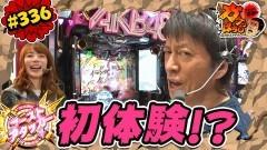 #336 ガケっぱち!!/GO!皆川/動画