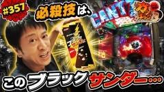 #357 ガケっぱち!!/はまやねん(8.6秒バズーカー)/動画