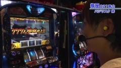 #527 嵐・梅屋のスロッターズ☆ジャーニー/徳島県★前編/動画