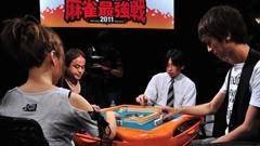 #5 新鋭プロ代表決定戦 予選B卓/動画