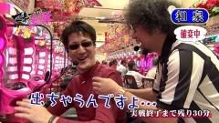 #20 マネ玉豚/慶次漆黒/沖海4/北斗無双/動画