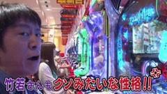 #59 ガケっぱち!!/ヒラヤマン/バッファロー 吾郎竹若/動画