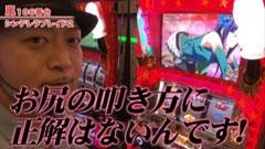 #288 嵐・梅屋のスロッターズ☆ジャーニー/大阪府★前編/動画