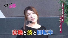 #5 マネ玉豚/慶次2漆黒/ターミネーター2/ 新必殺仕置人/動画