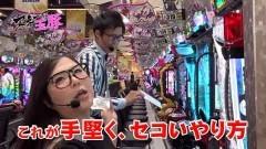 #21 マネ玉豚/P戦国乙女5/CR偽物語ライト/Pヱヴァ超暴走/動画