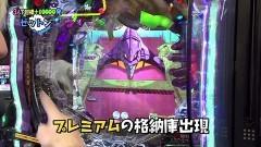 #9 RSゴーゴゴー/エヴァ シト新生/P一騎当千SS斬 孫策Ver./P烈火の炎3/P亜人199/動画
