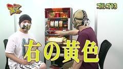#63 マニアの遺言/ゴルゴ13/CR花満開極GS/動画